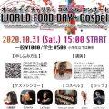 CGN TVにて「World Food Day + GOSPEL」のニュース放映中