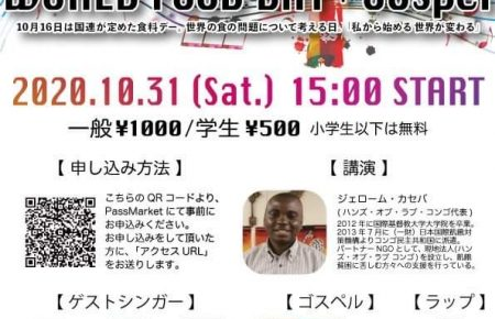 2020World Food Day + GOSPEL フライヤー