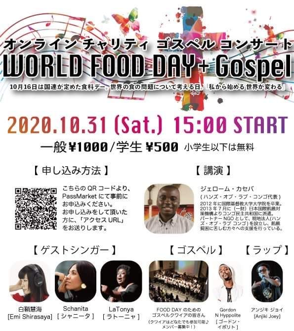 2020World Food Day + GOSPEL フライヤー