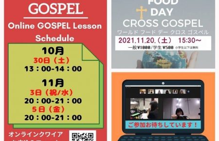 WORLD FOOD DAY+GOSPEL FLYER